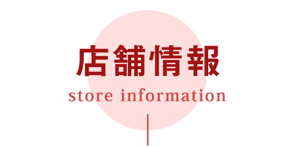 みかもの店舗情報